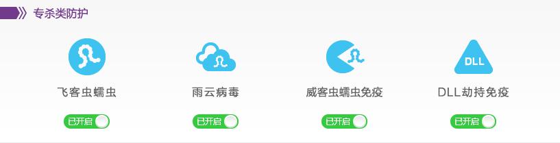 瑞星安全云终端v3.0.0.83官方版_wishdown.com